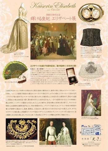 輝ける皇妃 エリザベート展_f0364509_17352924.jpg