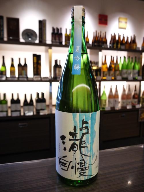 5月 / 新入荷商品 [2] ~夏酒~ _b0207725_1072472.jpg