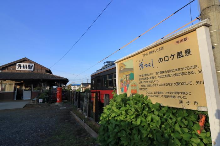 【外川駅】銚子旅行 - 6 -_f0348831_00084273.jpg