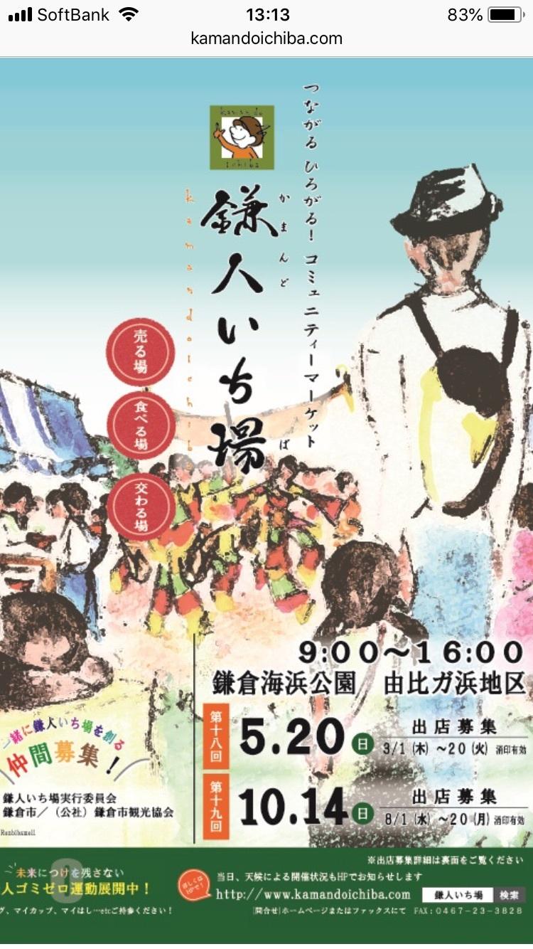 5月20日鎌倉のイベント情報 (DOPEは出店していません 笑♪)_d0108933_13150978.jpg