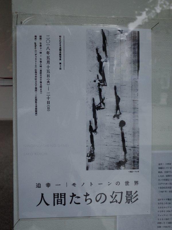 迫幸一「人間たちの幻影」展_b0190540_23260274.jpg