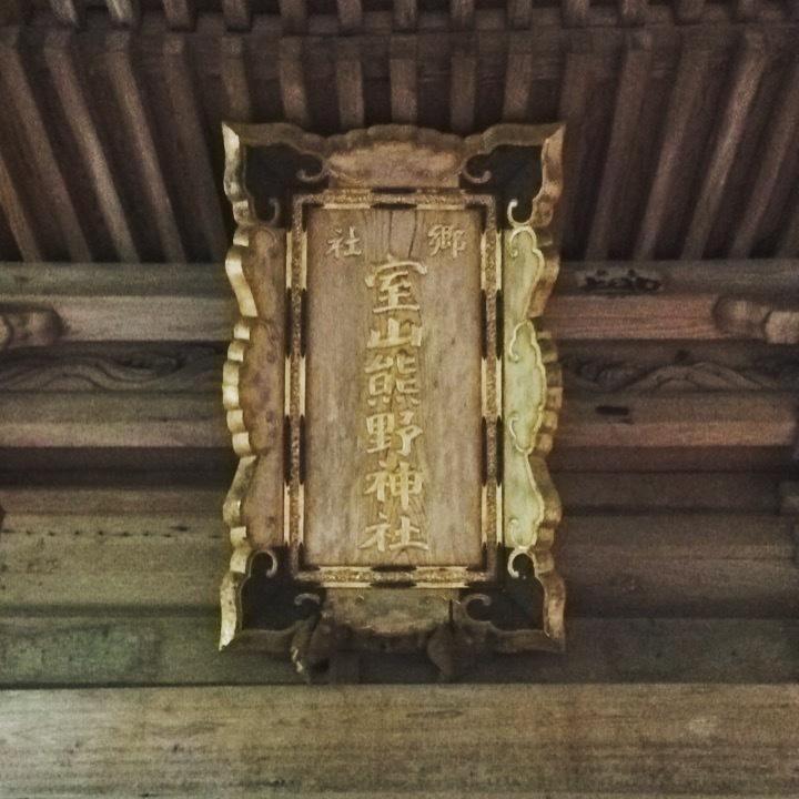 室山熊野神社と麻生池。_b0125443_17591939.jpeg