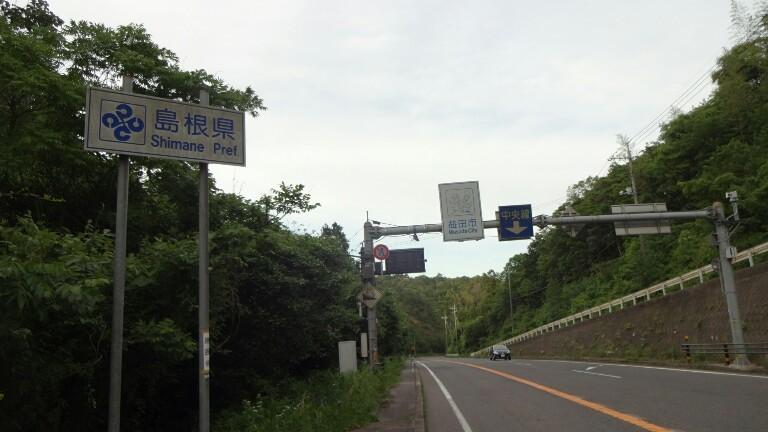 28日目【川棚温泉−益田】か風が強かった!_e0201281_22293119.jpg