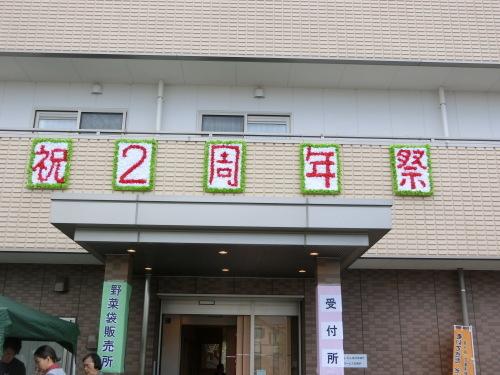 【たんぽぽ本神戸】♡本神戸2周年祭♡ - たんぽぽ本神戸 スタッフブログ