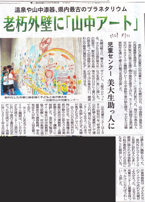 児童センターの壁画_b0025745_14525574.jpg