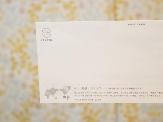 ポストカードで世界を旅しよう_c0219051_15264089.jpg