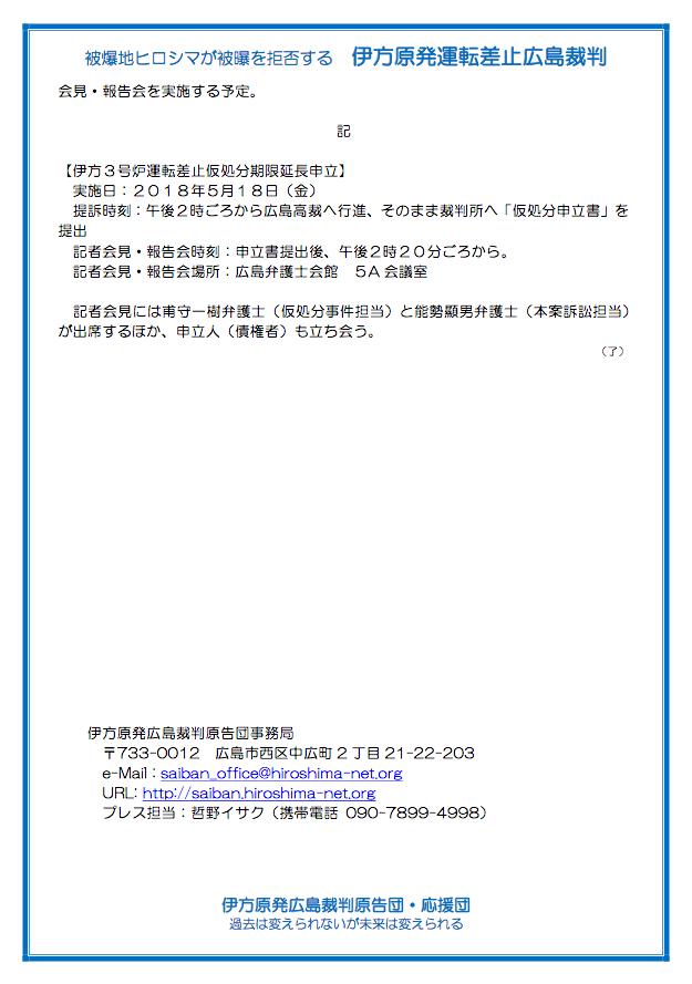 306回目四電本社前再稼働反対抗議レポ 5月18日(金)高松 【伊方原発を止めた。私たちは止まらない。23】伊方原発は金喰い虫でお荷物_b0242956_20312621.jpg