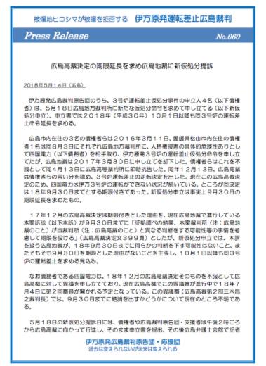 306回目四電本社前再稼働反対抗議レポ 5月18日(金)高松 【伊方原発を止めた。私たちは止まらない。23】伊方原発は金喰い虫でお荷物_b0242956_20440598.jpg