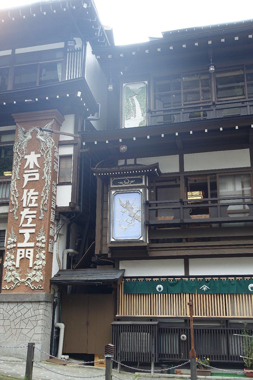 銀山温泉 旅館 永澤平八_c0112559_08140853.jpg