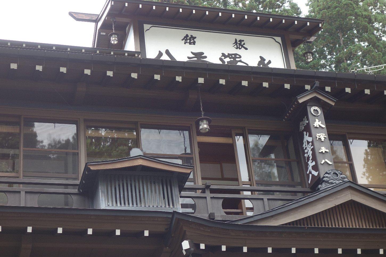 銀山温泉 旅館 永澤平八_c0112559_08145792.jpg