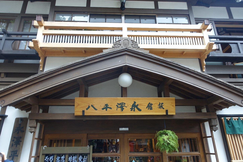 銀山温泉 旅館 永澤平八_c0112559_08175460.jpg