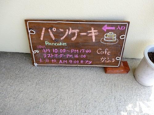 沖縄・恩納村「ちゅら海カフェ かふぅ」へ行く。_f0232060_112841100.jpg