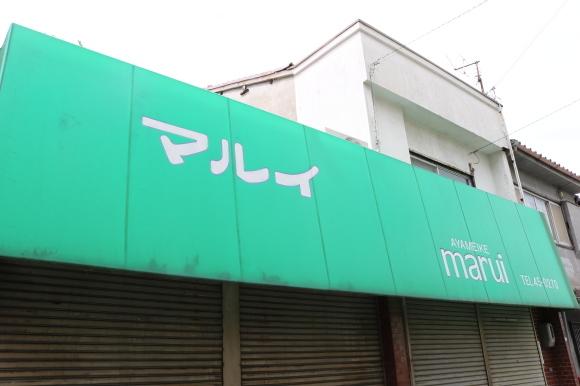 あやめ池商友会 再訪(奈良県奈良市)_c0001670_18033503.jpg