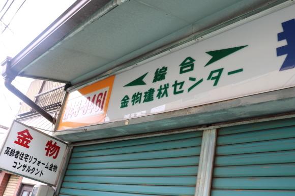 あやめ池商友会 再訪(奈良県奈良市)_c0001670_18094733.jpg