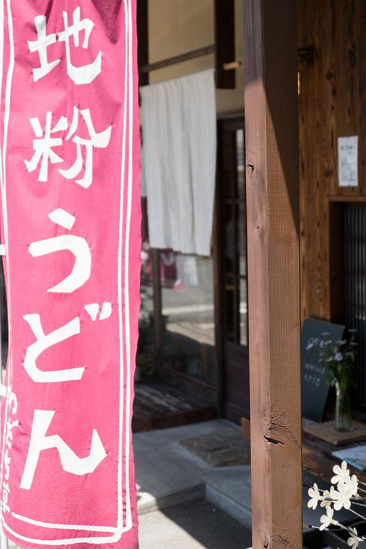 地粉うどん店 わだち草_f0189086_17351747.jpg
