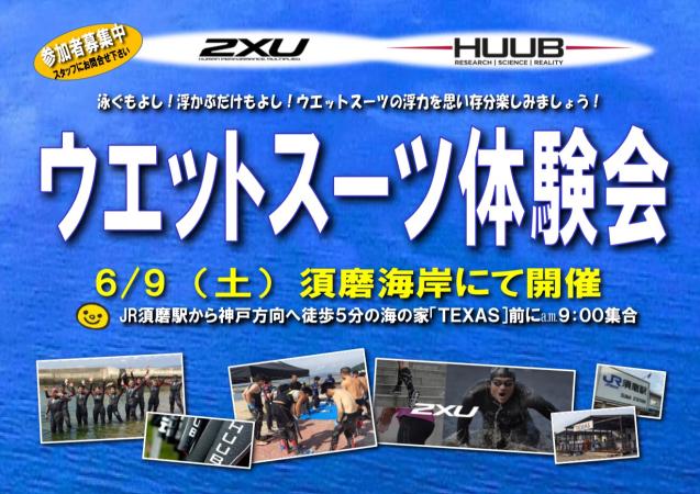 6/9(土)須磨海岸にて開催。ウェットスーツ体験会‼️_e0363689_08252125.jpg