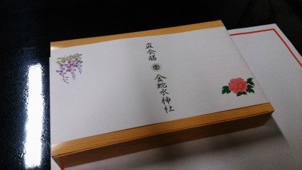 竹駒神社・金蛇水神社へ参拝_f0168392_20433862.jpg