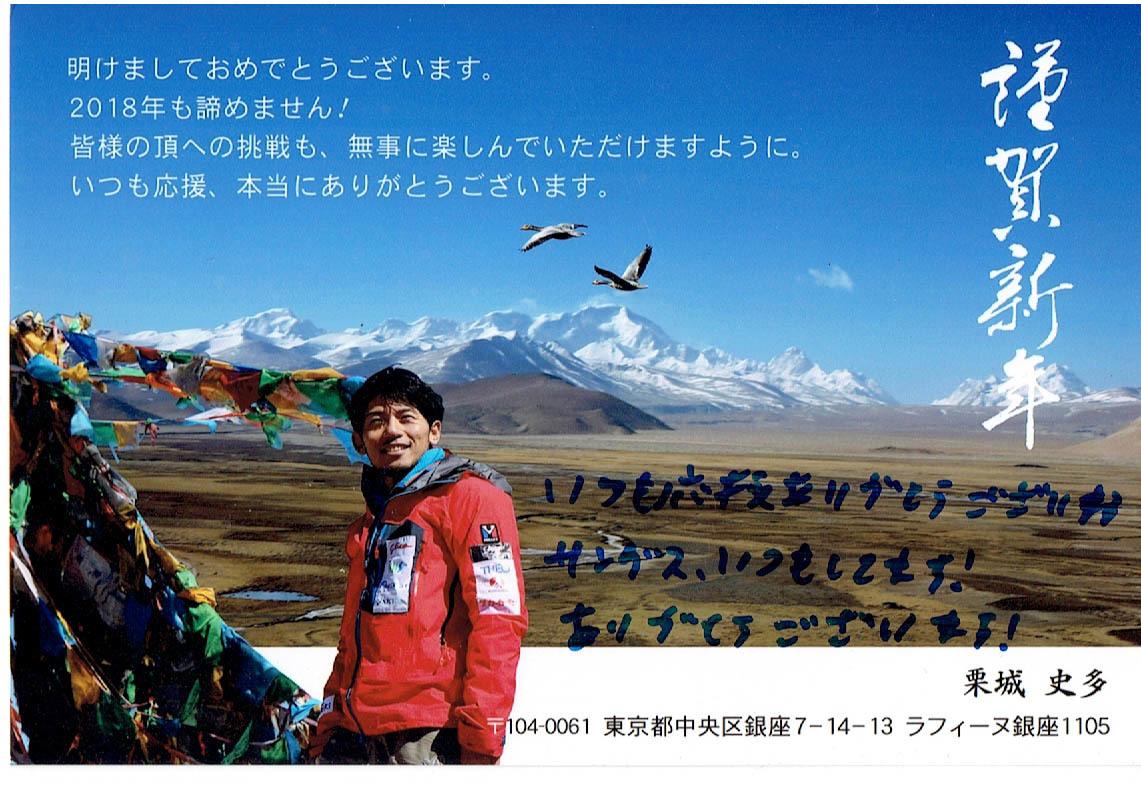 栗城さんエベレストで亡くなる_f0079218_16574606.jpg