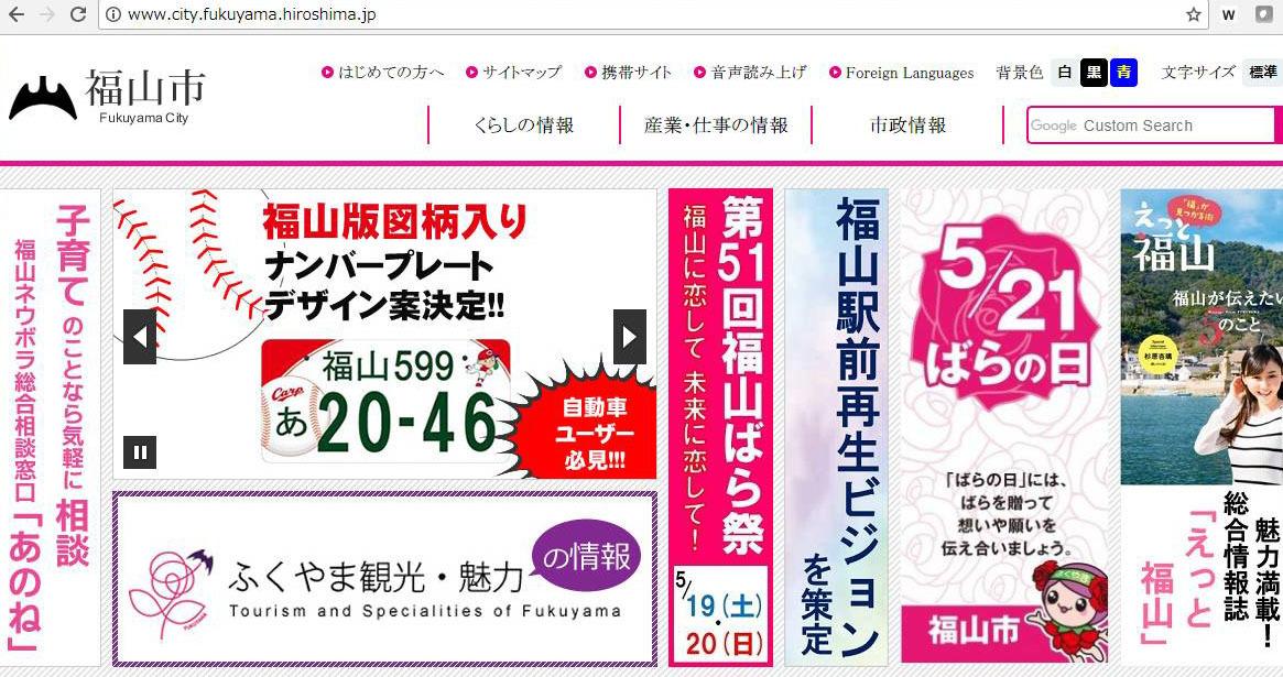 タバコラム98.禁煙の日にひとこと(80)~福山市で『子ども及び妊婦を受動喫煙から守る条例』が成立、施行されました!~_d0128520_19203228.jpg
