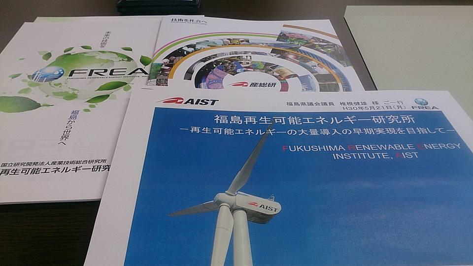『福島再生可能エネルギー研究所』_f0259324_19212551.jpg