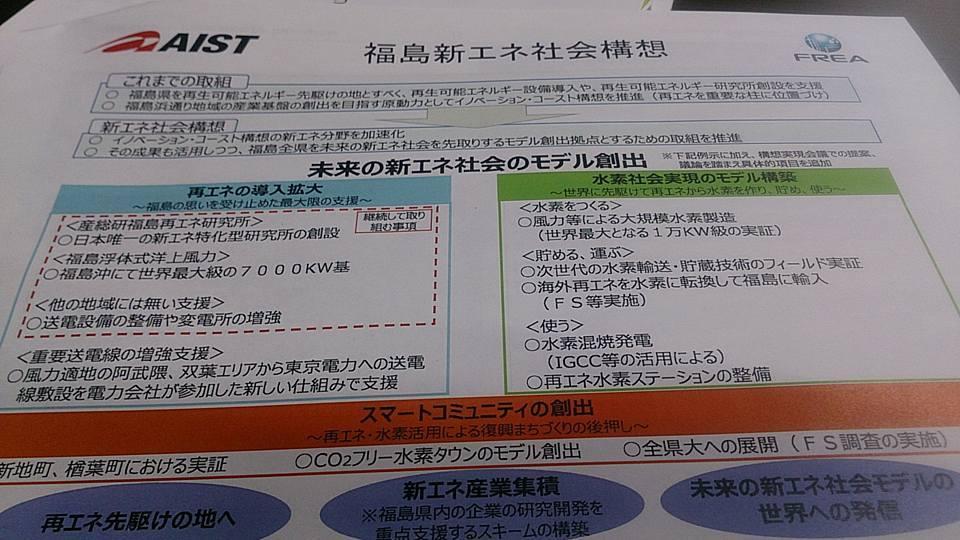 『福島再生可能エネルギー研究所』_f0259324_19212562.jpg