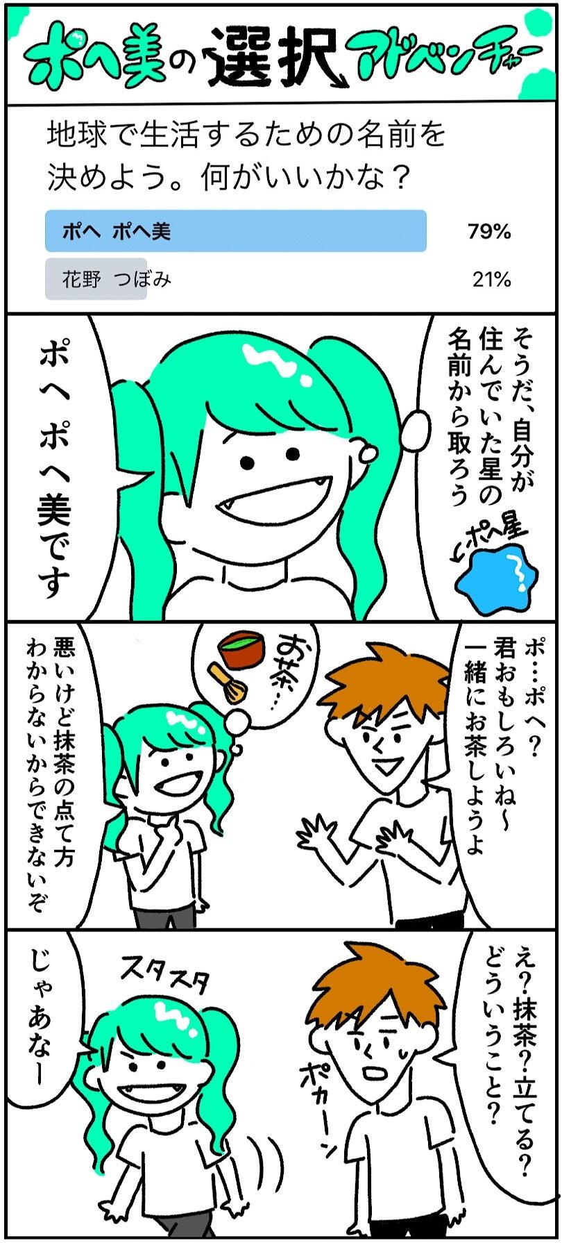 ポヘ美の選択アドベンチャー【第三話】_f0346353_17281227.jpeg