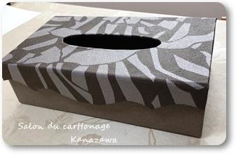 裁縫箱用に大きな道具箱など 生徒さん作品_b0244959_21044410.jpg