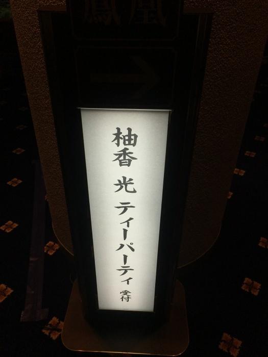 柚香光さんのお茶会。_a0157480_19191579.jpeg