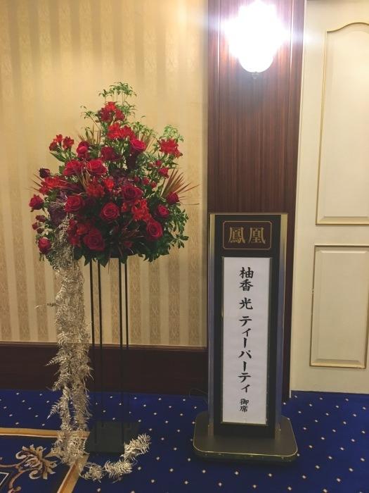 柚香光さんのお茶会。_a0157480_19192479.jpeg