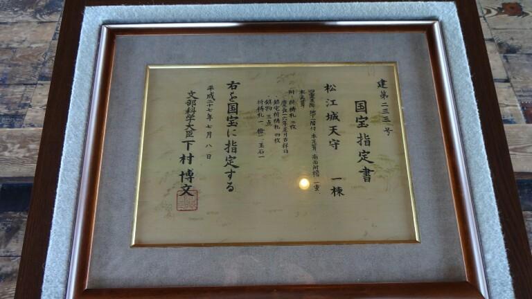 30日目【出雲、松江】ふらふらリフレッシュ_e0201281_21473859.jpg