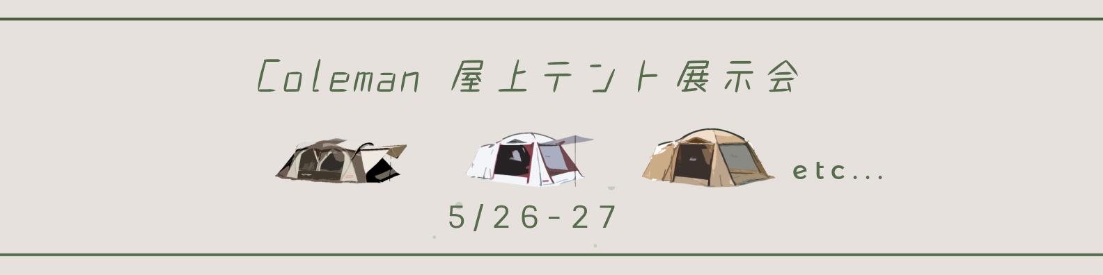Coleman Tent Fair_d0198793_10354134.jpg