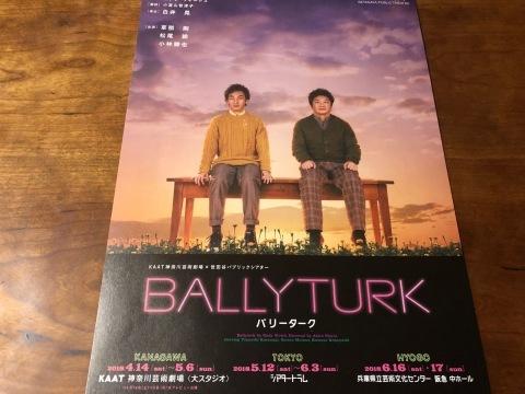 「バリーターク」KAAT×世田谷パブリックシアター(@シアタートラム) - haruharuy劇場
