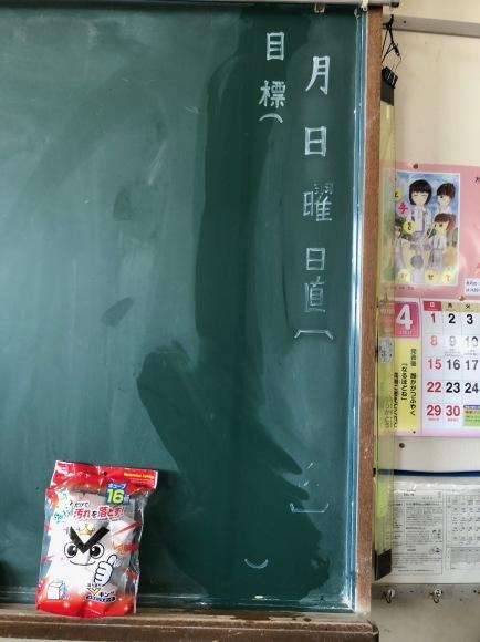 黒板スッキリ作戦_c0052304_05114056.jpg