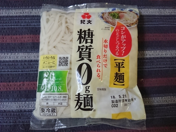 5/21夜勤明け アサヒ生ビール & 紀文 糖質0グラム麺_b0042308_16292206.jpg