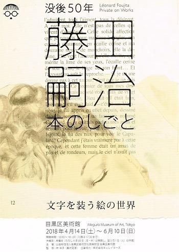 没後50年 藤田嗣治 本の仕事_f0364509_21433879.jpg