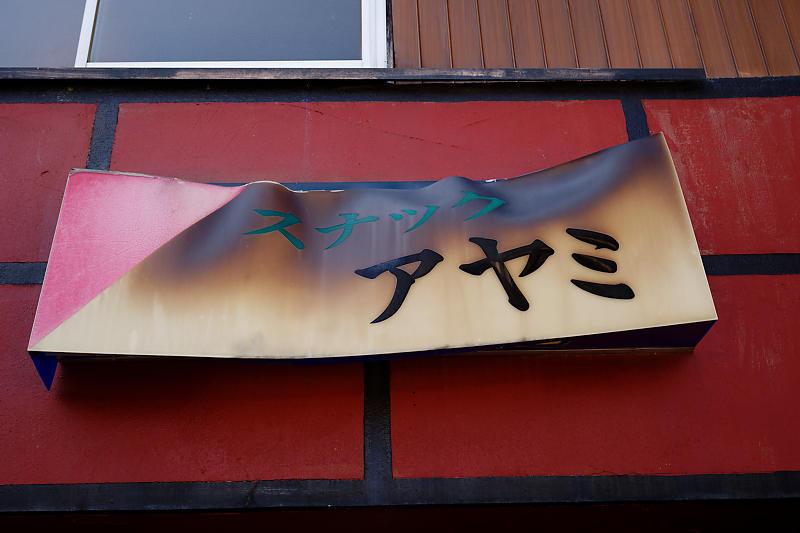 5LinksでGo~!@近江鉄道沿線ポタリング 其の五_f0032011_19591776.jpg