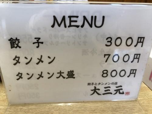 『タンメンと餃子の店 大三元』_f0259324_12231941.jpg