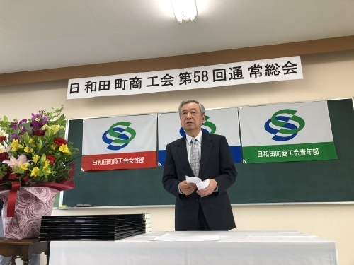 『日和田町商工会 通常総会』_f0259324_13042291.jpg