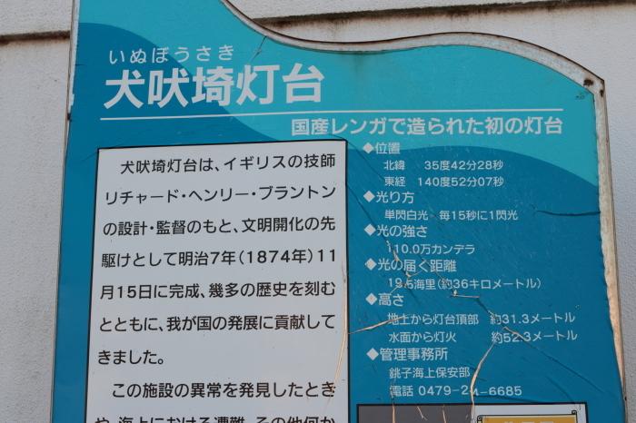 【君ヶ浜】銚子旅行 - 8 -_f0348831_22253020.jpg