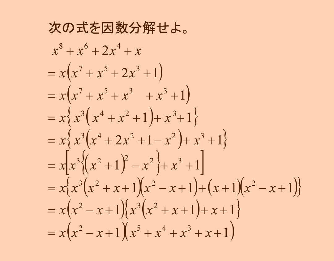 高校数学 <因数分解6> 解答_b0368745_07071847.jpg
