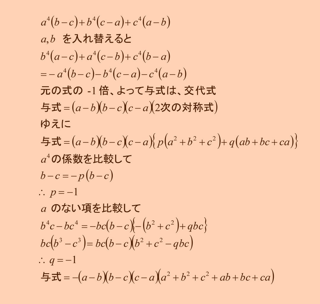 高校数学 <因数分解6> 解答_b0368745_13063775.jpg