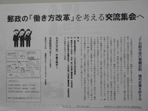 JP労組にとって「同一労働同一賃金」とは_b0050651_7363373.jpg
