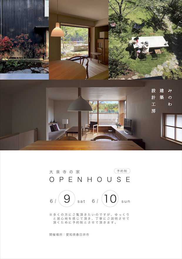 春日井市大泉寺町にて OPEN HOUSE を開催いたします!!_a0334755_13550198.jpg