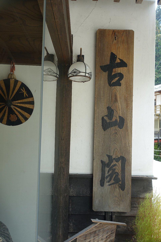 銀山温泉 古山閣_c0112559_08035227.jpg