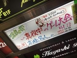 高橋名人の真夜中のゲーム大会Vol.13_a0087471_12312744.jpg