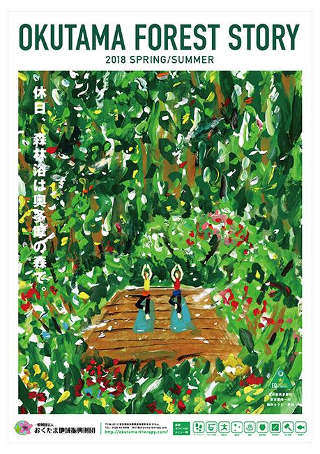 おくたま地域振興財団『奥多摩森林セラピー』チラシイラスト_c0154575_13091070.jpg