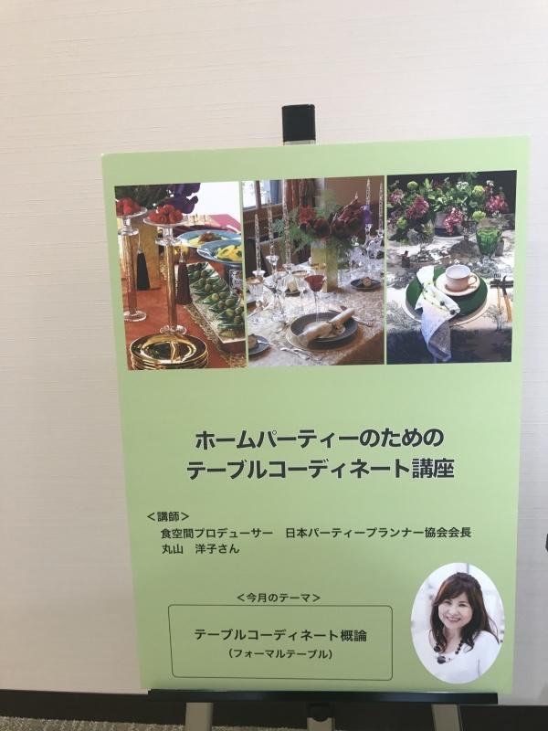 ホームパーティーの為のパーティー講座(博多阪急)_c0366777_21105651.jpg