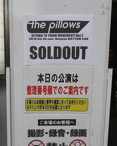 ピロウズ名古屋での満足_e0290193_22003356.jpg