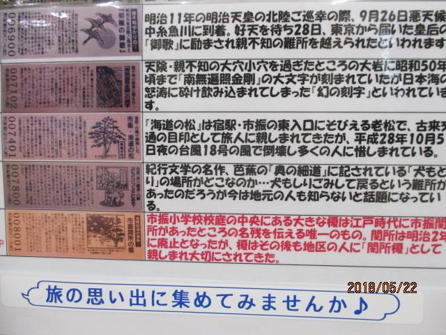 道の駅記念きっぷ🆕✨デザインに…_d0235898_10315465.jpg
