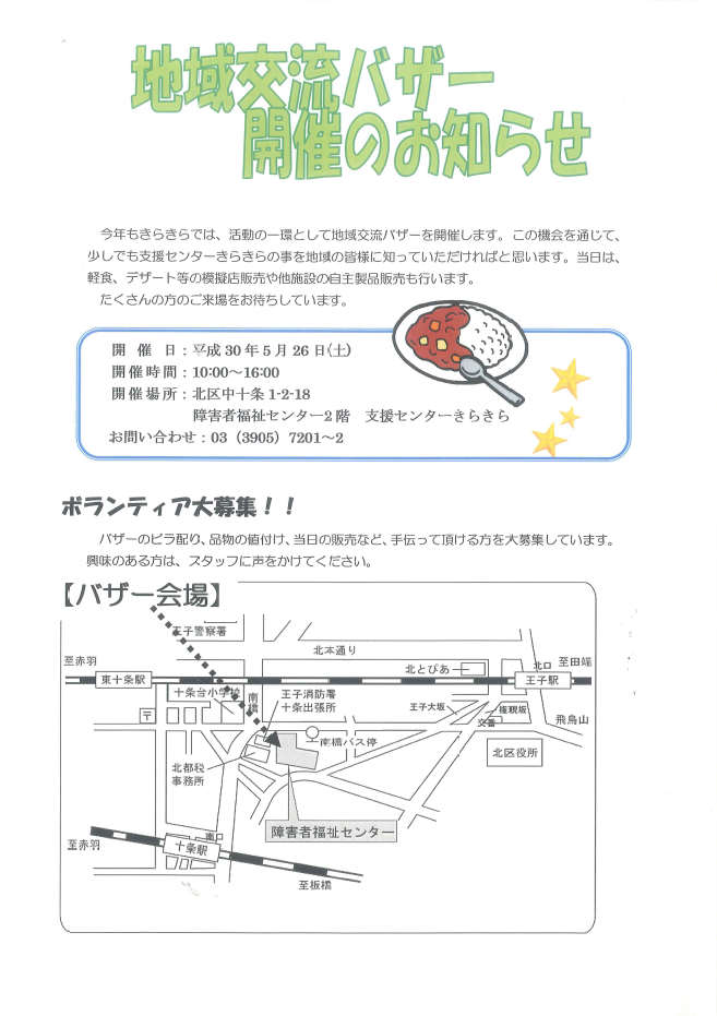 5月26日イベント出店販売のおしらせ_d0170122_10181355.png